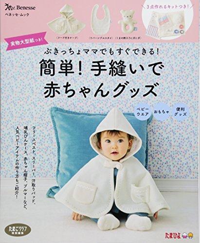 簡単!  手縫いで赤ちゃんグッズ (ベネッセ・ムック たまひよブックス)