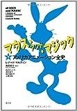 マウス・アンド・マジック―アメリカアニメーション全史〈下〉