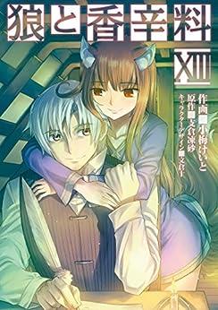 [小梅 けいと]の狼と香辛料(13) (電撃コミックス)
