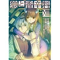 狼と香辛料(13) (電撃コミックス)