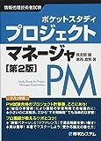 ポケットスタディ プロジェクトマネージャ[第2版] (情報処理技術者試験)