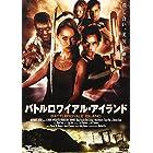 バトルロワイアル・アイランド [DVD]