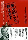 東大のこと、教えます―総長自ら語る!教育、経営、日本の未来…「課題解決一問一答」