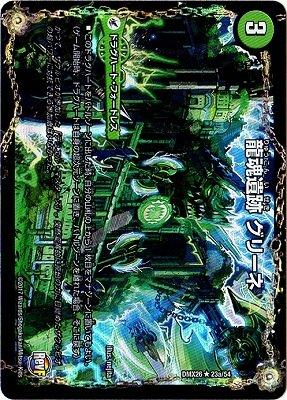 デュエルマスターズ/DMX-26/23/R/龍魂遺跡 グリーネ