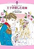 麗しのロイヤル・ロマンス 王子の愛した花嫁 (ハーモニィコミックス)