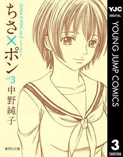 ちさ×ポン 3 (ヤングジャンプコミックスDIGITAL)
