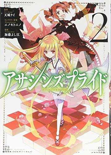 アサシンズプライド 2 (ヤングジャンプコミックス)