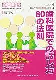 歯科医院での話し方 80の法則 (歯科医院経営実践マニュアル vol.39)