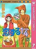 恋する1/4 7 (マーガレットコミックスDIGITAL)