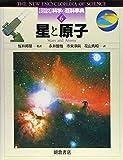 図説科学の百科事典 6 星と原子