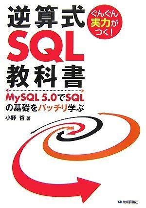 ぐんぐん実力がつく! 逆算式SQL教科書の詳細を見る