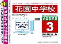 花園中学校【京都府】 H25年度用過去問題集3(H24/選択入試+模試)