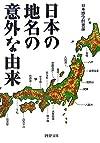 日本の地名の意外な由来 (PHP文庫)