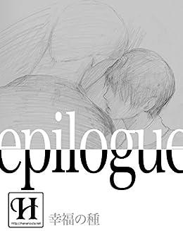 [はなのうた【Leaf】 ]の【幸福の種】-epilogue-