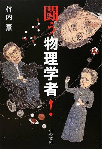 闘う物理学者! (中公文庫)
