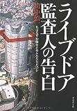 ライブドア監査人の告白 / 田中 慎一 のシリーズ情報を見る