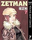ZETMAN 7 (ヤングジャンプコミックスDIGITAL)