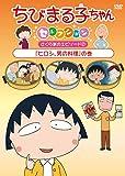 ちびまる子ちゃんセレクション『ヒロシ、男の料理』の巻 [DVD]