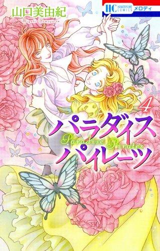 パラダイス パイレーツ 4 (花とゆめCOMICS)の詳細を見る