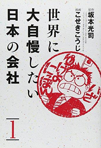 世界に大自慢したい日本の会社 1 (ヤングジャンプ愛蔵版)