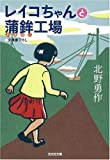 レイコちゃんと蒲鉾工場 / 北野 勇作 のシリーズ情報を見る