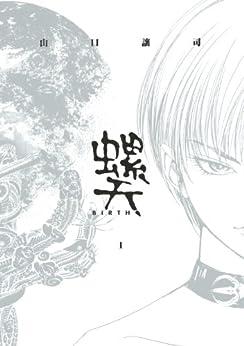 螺天 BIRTH 第01巻