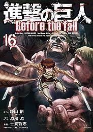 進撃の巨人 Before the fall(16) (シリウスコミックス)
