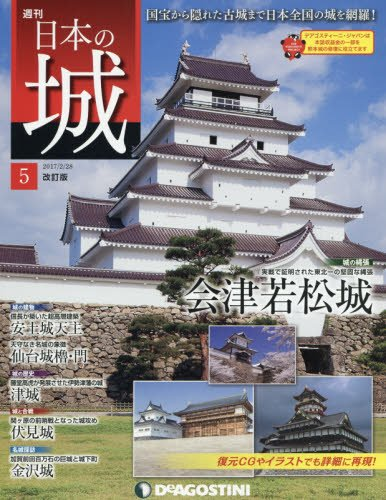日本の城 改訂版 5号 (会津若松城) [分冊百科]