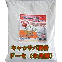 キャッサバ粉 ポルヴィリョ ドーセ(DOCE)500g/未醗酵タイプ/キャッサバ芋の粉