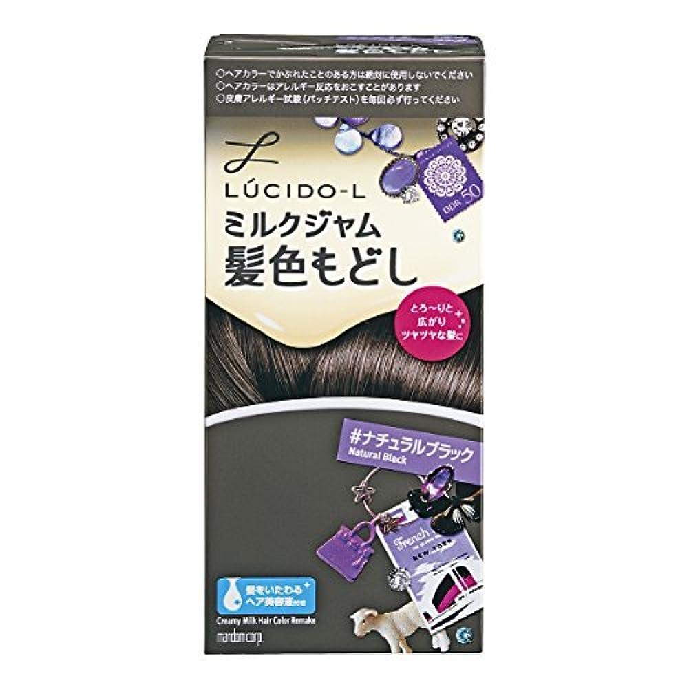 アイスクリーム店員だらしないLUCIDO-L (ルシードエル) ミルクジャム髪色もどし #ナチュラルブラック (医薬部外品) (1剤40g 2剤80mL TR5g)