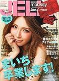 JELLY(ジェリー) 2012年 07月号 [雑誌]