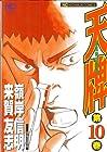 天牌 麻雀飛龍伝説 第10巻