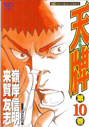 天牌 10—麻雀飛龍伝説 (ニチブンコミックス)