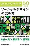ソーシャルデザインの広め方 DENTSU DESIGN TALK<電通デザイントーク> (カドカワ・ミニッツブック)