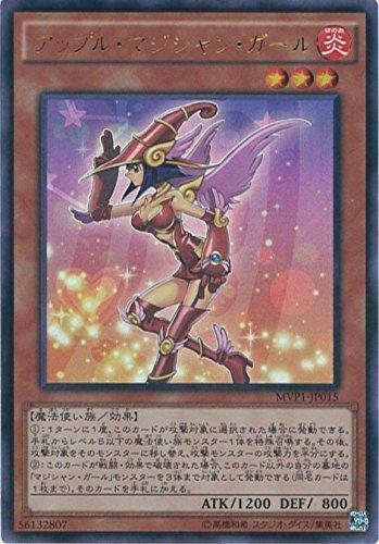 遊戯王 MVP1-JP015 《アップル・マジシャン・ガール》 KCウルトラレア