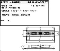 引戸ブレーキ(枠側)(HH2K-33287) [YB]ブロンズ