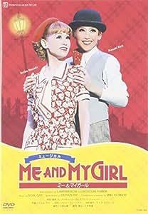 月組 梅田芸術劇場公演 ミュージカル 「ME AND MY GIRL 」 [DVD]