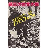 第三次世界大戦―1985年8月 (1978年)