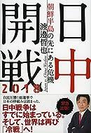 渡邉哲也 (著)新品: ¥ 1,512ポイント:46pt (3%)