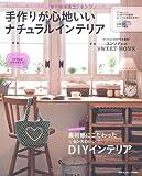 手作りが心地いいナチュラルインテリア―DIYでここまでできる!家具と雑貨の手作り&リフォーム (別冊PLUS1 LIVING) 画像