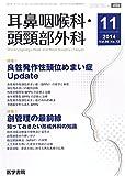 耳鼻咽喉科・頭頸部外科 2014年 11月号 特集1 良性発作性頭位めまい症Update/特集2 創管理の最前線?知っておきたい形成外科の知識