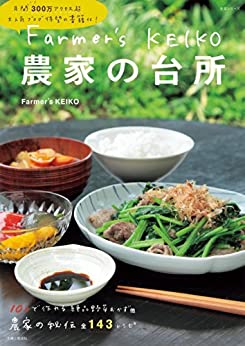 [Farmer'sKEIKO]のFarmer's KEIKO 農家の台所