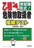 本試験形式! 乙種第4類危険物取扱者 模擬テスト (国家・資格シリーズ 202)