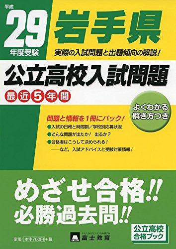 岩手県公立高校入試問題 平成29年度受験