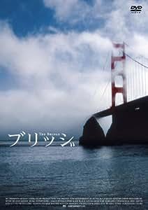 ブリッジ [DVD]