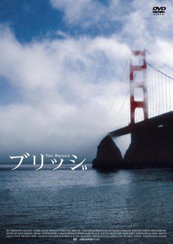 ブリッジ [DVD]の詳細を見る