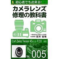 初心者でも出来る!カメラレンズ修理の教科書Vol.005: 『Carl Zeiss Tessar 45mm F2.8』篇