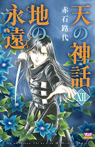 天の神話 地の永遠 12 (ボニータコミックス)