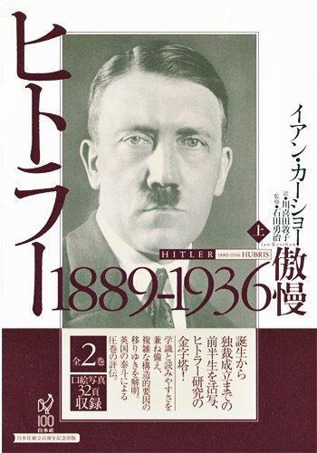 ヒトラー(白水社)