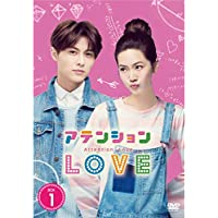 アテンションLOVE DVD-BOX1